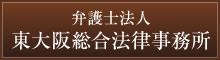 弁護士法人 東大阪総合法律事務所