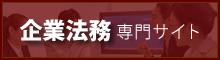 東大阪企業法務