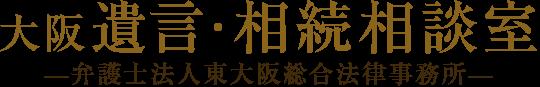 大阪遺言・相続相談室 弁護士法人東大阪総合法律事務所