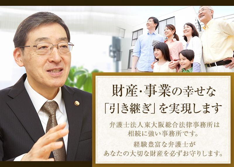 財産・事業の幸せな「引き継ぎ」を実現します 弁護士法人東大阪総合法律事務所は相続に強い事務所です。経験豊富な弁護士があなたの大切な財産を必ずお守りします。